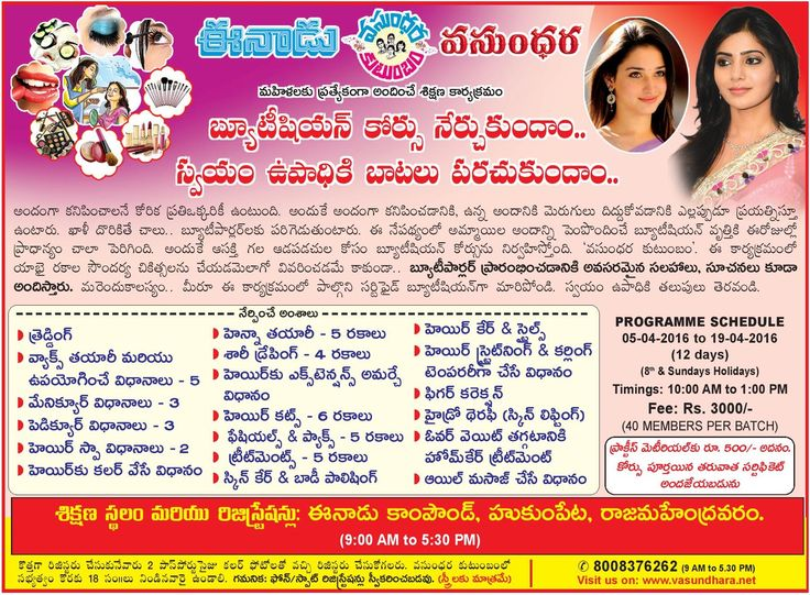 Lear Beautician course through Vasundhara Kutumbam -Rajahmahendravaram  Program Date & Timings: 05-04-16 to 19-04-16 & 10:00 AM to 01:00 PM * Excluding holidays Venue:Eenadu Compund, Hukumpet, Rajahamahendravaram.  For details: 8008376262 (9 AM to 5:30 PM) / www.vasundhara.net  #vkevents #BeauticianCourse #LearandEarn #SelfEmployment #EmpoweringWomen #vasundharakutumbam