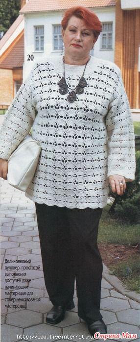 Пуловер - ВЯЗАНАЯ МОДА+ ДЛЯ НЕМОДЕЛЬНЫХ ДАМ - Страна Мам