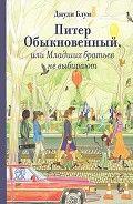 Читайте книгу Питер Обыкновенный, или Младших братьев не выбирают, Блум Джуди #onlineknigi #книжнаяполка #чтение #читай