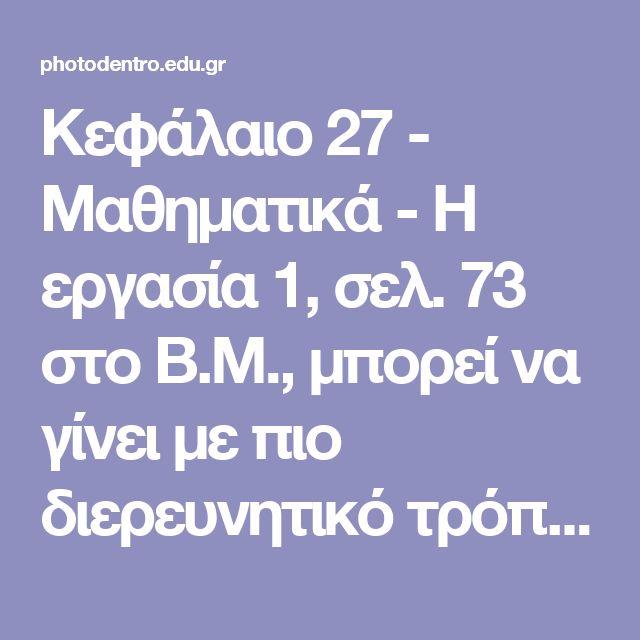 Κεφάλαιο 27 - Μαθηματικά - H εργασία 1, σελ. 73 στο Β.Μ., μπορεί να γίνει με πιο διερευνητικό τρόπο με τη χρήση ψηφιακών εργαλείων