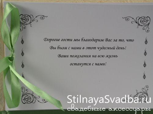 свадебный альбом для пожеланий текст внутри: 16 тыс изображений найдено в Яндекс.Картинках