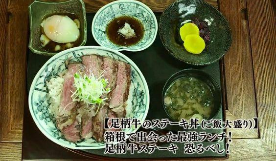 孤独のグルメ season4 #03 箱根 いろり家 ステーキ丼