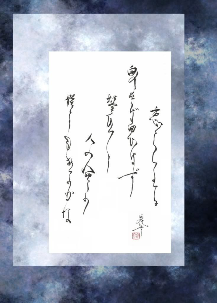 Japanese poem by Lady Ukon from the one hundred poems by one hundred poets : I am forsaken / but about myself I don't care / I must fear instead / for the life you swore away / when we made our vows of love 忘らるる身をば思はず誓ひてし 人の命の惜しくもあるかな