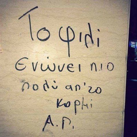 #fili #kiss #greek_quotes