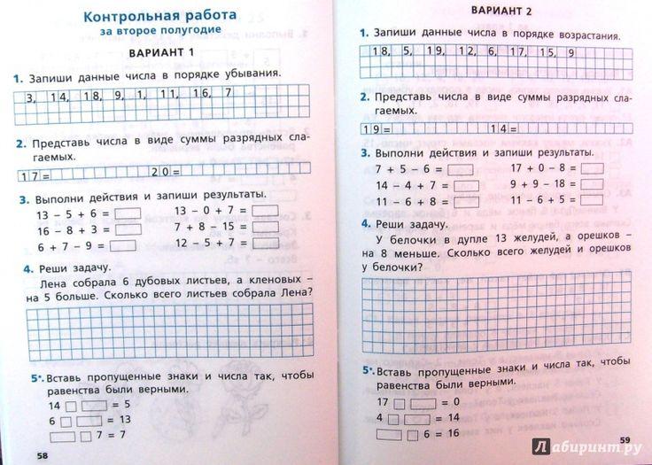 3 класс математика контрольная работа 2 за 1 четверть решебник