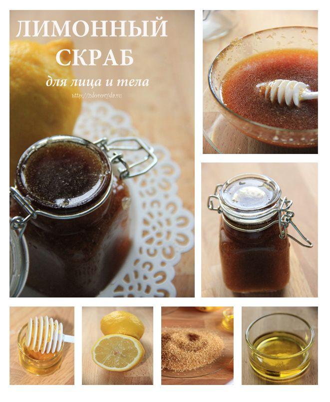 Лимонный скраб для лица и тела
