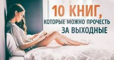 10книг, которые можно прочесть завыходные