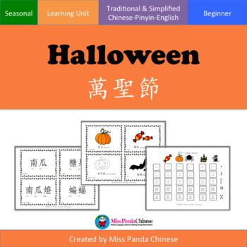 37 best Chinese Learning Resource images on Pinterest | Learn ...