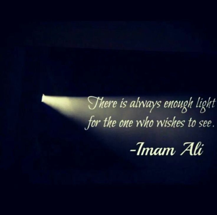 """""""There is always enough light for the one who wants to see."""" ~ Imam Ali ibn Abi Talib (ع)"""