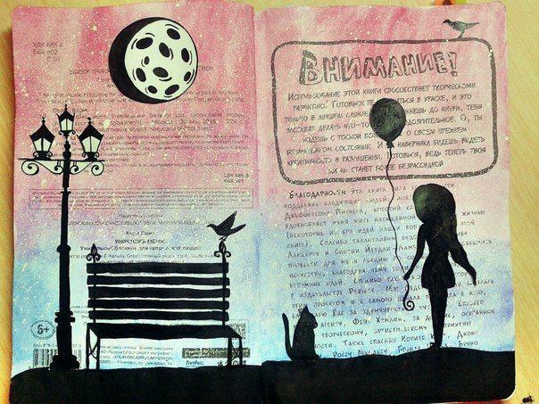 Фотографии Уничтожь меня! | Wreck This Journal | 2 альбома
