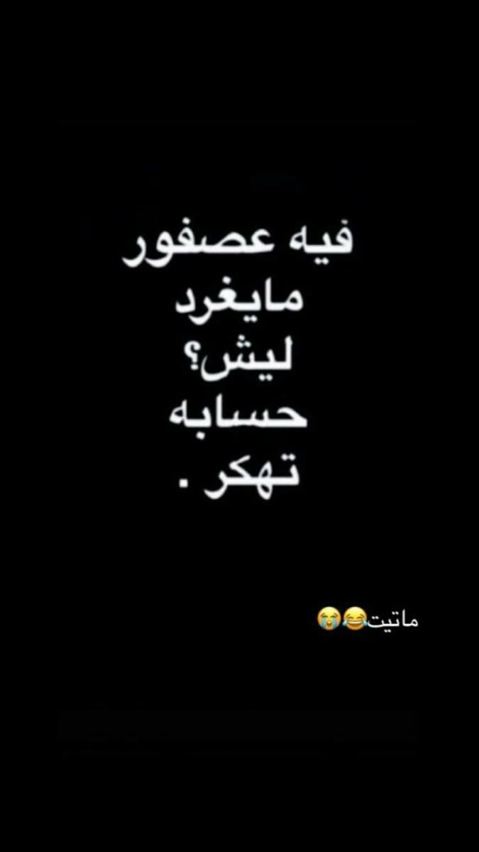 Pin By ايوشه On اي شي احبه Funny Quotes For Instagram Funny Arabic Quotes Jokes Quotes