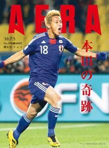 Keisuke Honda (AERA)