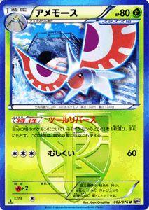 「ポケモンカードゲーム[ポケカ] アメモース[U] BW9拡張パック「メガロキャノン」収録カード」の商品情報やレビューなど。