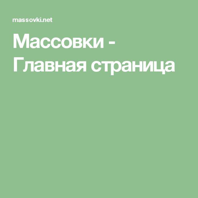 Массовки - Главная страница