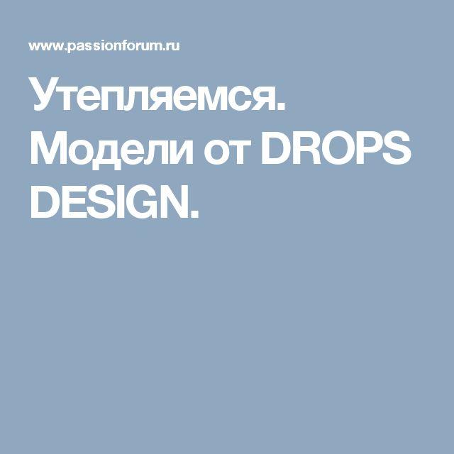 Утепляемся. Модели от DROPS DESIGN.