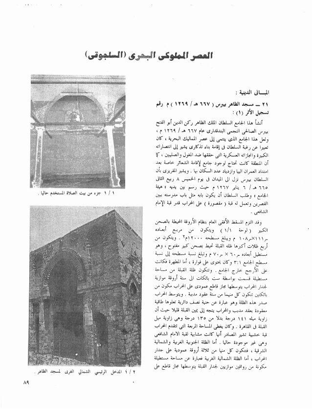 اسس التصميم المعماري والتخطيط الحضري في العصور الاسلامية المختلفة