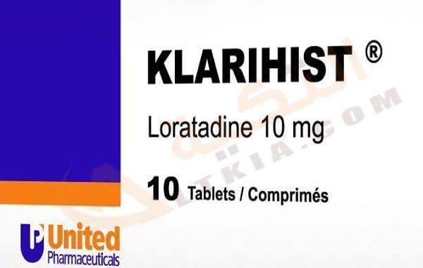 دواء كلارهيست Klarihist شراب وأقراص لعلاج الأمراض التي ت صيب الجهاز التنفسي عند بعض الأشخاص حيث أن هذا الدواء يكون له نتيجة سر Tablet The Unit Pharmaceutical