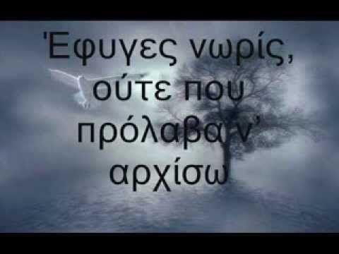 ΕΦΥΓΕΣ ΝΩΡΙΣ-ΑΡΒΑΝΙΤΑΚΗ (ΣΤΙΧΟΙ) - YouTube