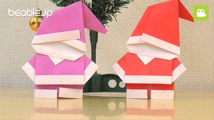 【クリスマス】折り紙サンタの作り方【ビエボ】 | クリスマス特集