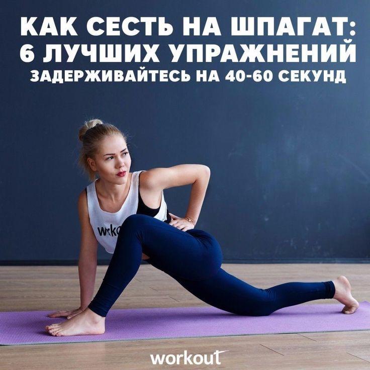 Делимся упражнениями на растяжку!   Не потеряй супер-комплекс