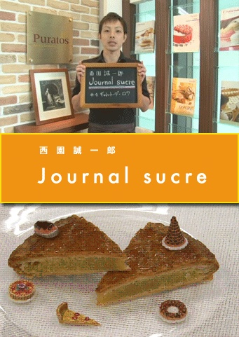 """1/15からの『西園誠一郎 Journal sucre』は、""""公現祭(エピファニー)""""をテーマに「ギャレット・デ・ロワ」をご紹介します。  サンプル映像はこちら→http://www.youtube.com/watch?v=r9yOJOK2gZU"""