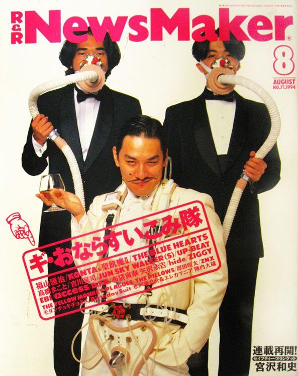 Denki Groove 1994