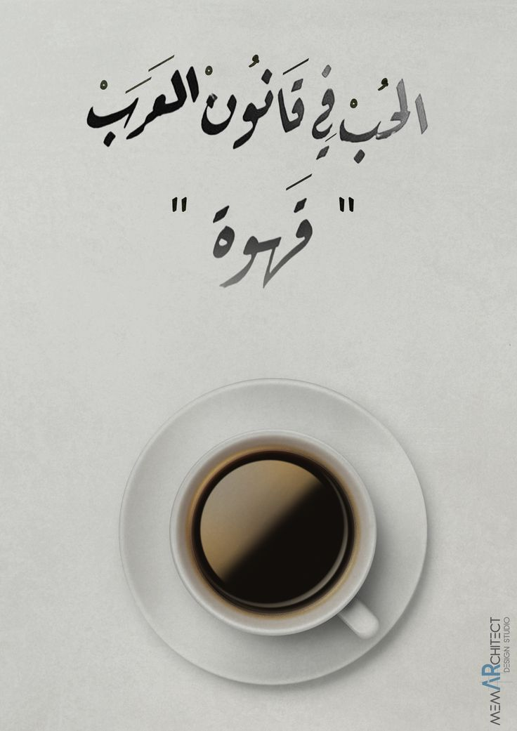 الحب في قانون العرب قهوة Arab Coffe Love Kahvi Ask Coffee Quotes Coffee Jokes Coffee Love