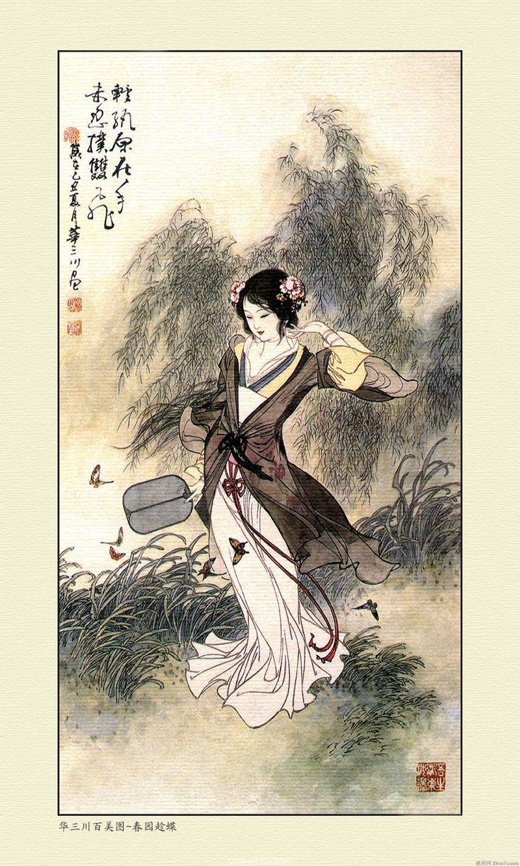 13 best chinese modern artist images on pinterest modern artists hua san chuan hwa san chiuen spiritdancerdesigns Image collections