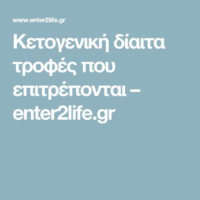Κετογενική δίαιτα τροφές που επιτρέπονται – enter2life.gr