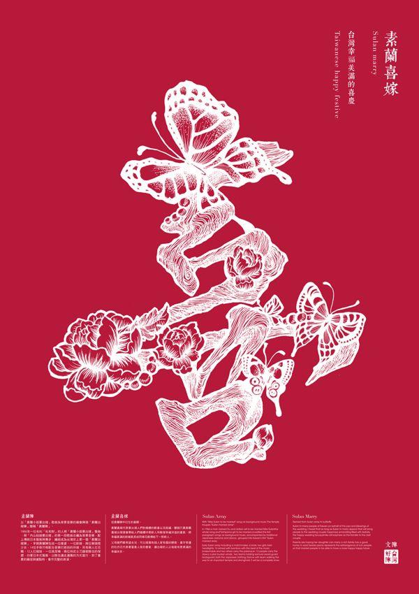 台灣好陣  Design by. Song Cheng Jie