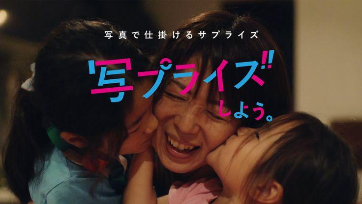 写プライズドキュメンタリー #02「家族に贈る」篇
