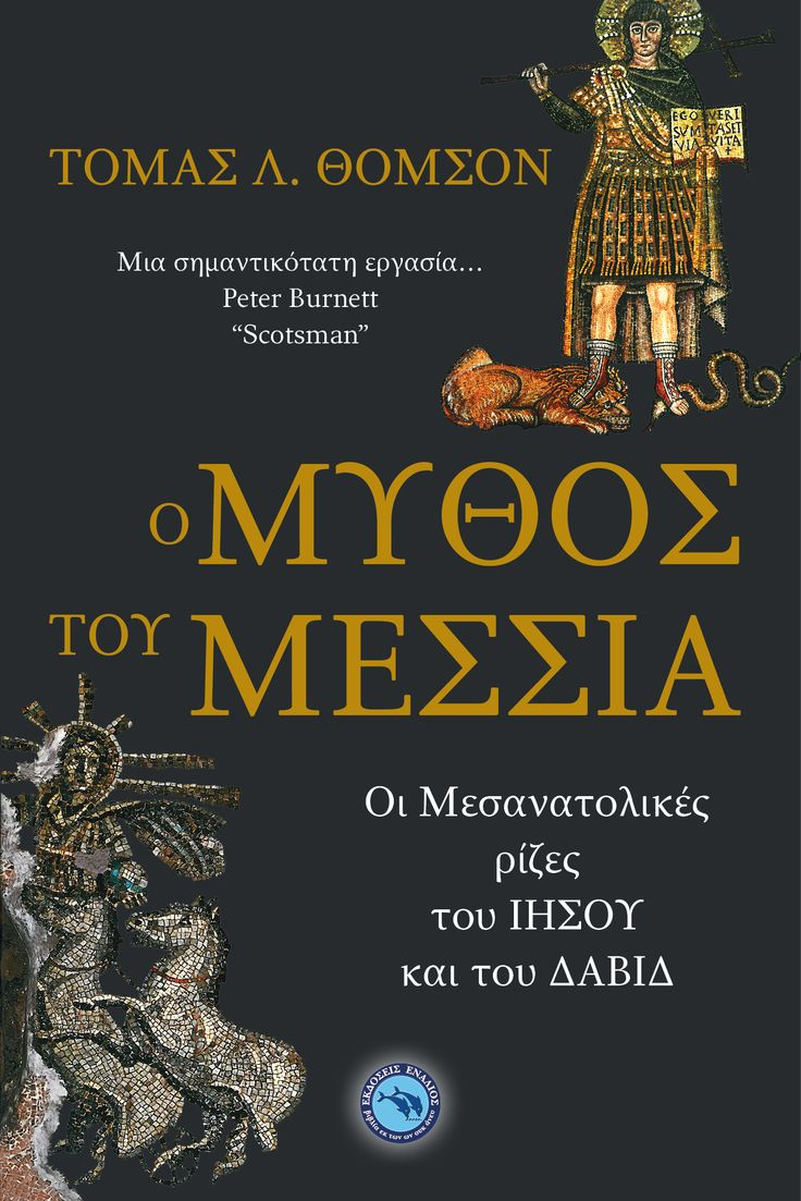Cover for popular science book. Enalios Publications