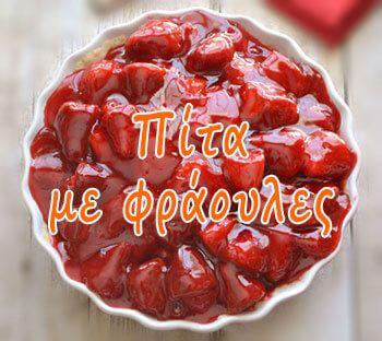 Μια λαχταριστή συνταγή για φραουλόπιτα, που δεν θέλει πολύ κόπο! Δοκιμάστε την και θα γλύφετε τα δάκτυλά σας!…