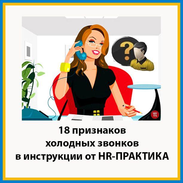 18 признаков холодных звонков в инструкции от Hr-Практика  Как выявить холодные звонки, какие скрипты и правила использовать для блокировки холодных звонков, читайте http://hr-praktika.ru/blog/case/korporativnye-standarty-zvonki/