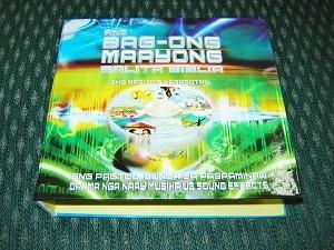 Tagalog Audio New Testament on CD / Ang Bag-ong Maayong Balita Biblia / Ang Bag-ong Kasabotan / Ang Pagtoo Bunga Sa Pagpaminaw Drama Nga Naay Musika Ug Sound Effects
