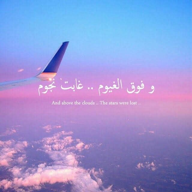 Pin By Free Bird On بالعربي English Love Quotes Arabic Tattoo Quotes Arabic Quotes