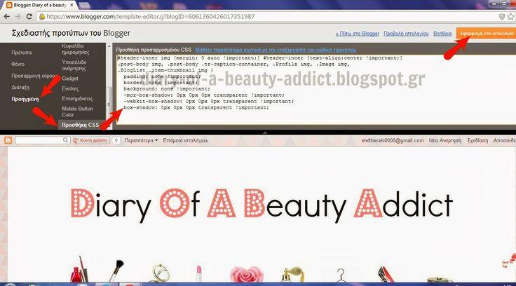 Blogger Tips: Τρεις κωδικοί CSS που θα αλλάξουν την εμφάνιση του blog μας