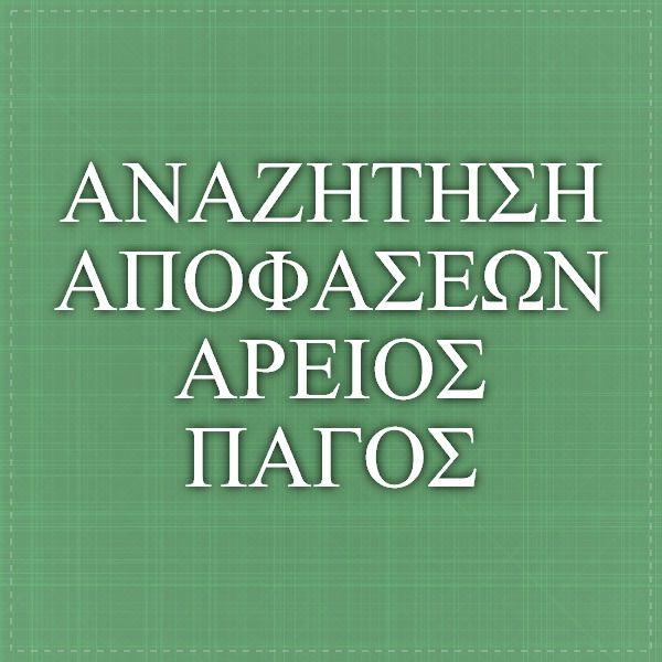 ΑΝΑΖΗΤΗΣΗ ΑΠΟΦΑΣΕΩΝ - ΑΡΕΙΟΣ ΠΑΓΟΣ