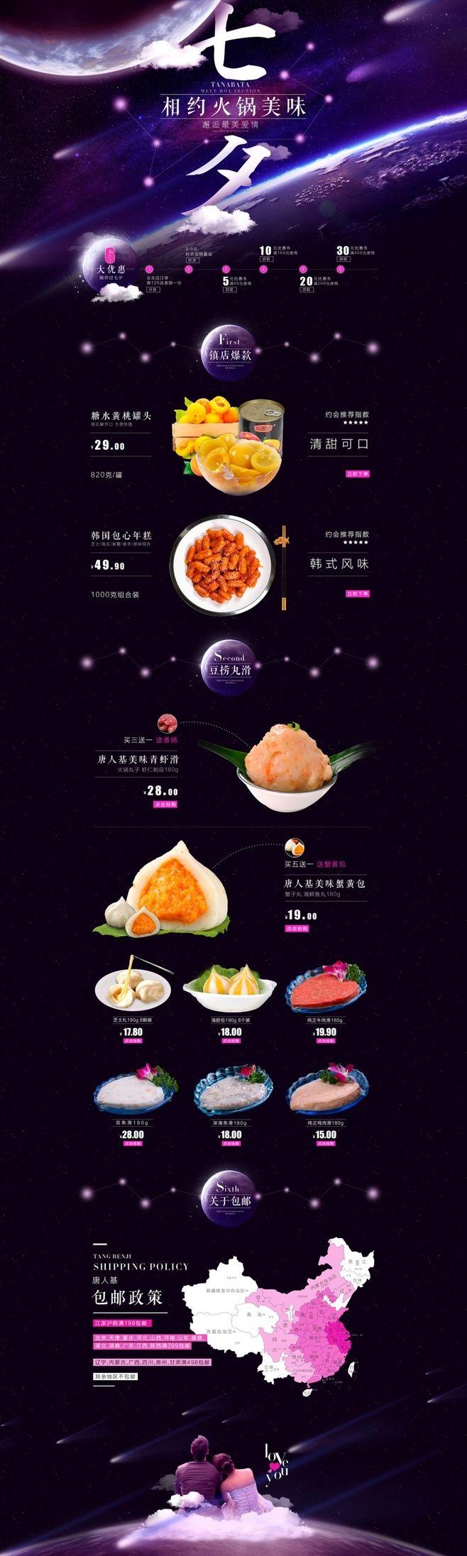 原创作品:浪漫七夕美食网页/食品页面/使...