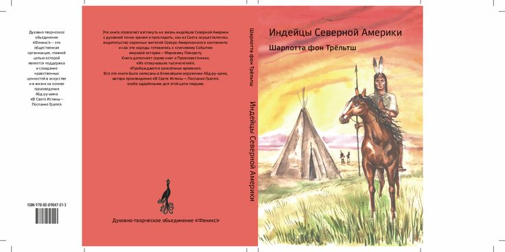 "Charlotte von Troeltsch ""Indianer Nordamerika"" – finálny návrh obálky"