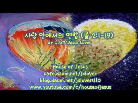 [골로새서] [2017/2월 제주모임] 사랑 안에서의 연합 (골 2: 1-19) by 뉴저지 Jesus Lover