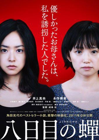 八日目の蟬 / Youkame no Semi (rebirth, 第八日的蟬, 2011)