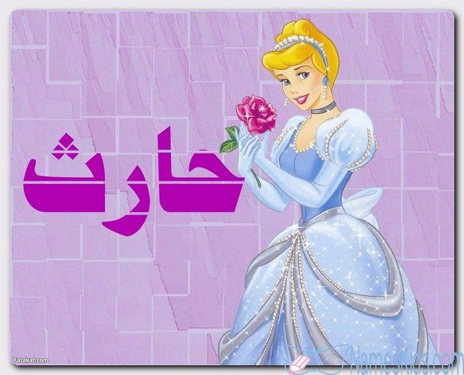معنى اسم حارث وصفات حامل الاسم Hareth Hareth Harith اسم حارث اسماء اسلامية Disney Princess Wallpaper Cinderella Wallpaper Disney Princess Cinderella
