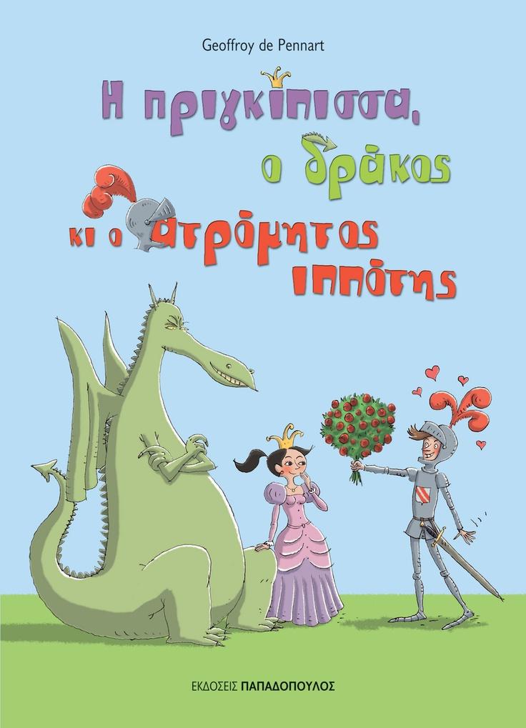 Greek children book