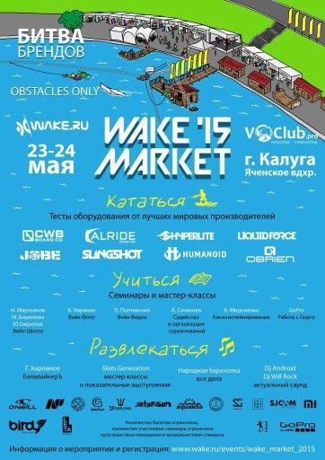 WakeMarket'15