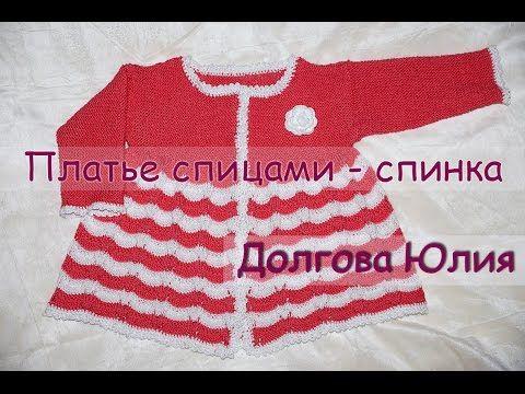 Вязание спицами. Платье для девочки - спинка /// Knitting needles. Dress for girls - back - YouTube