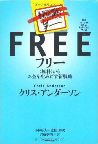 クリス アンダーソン フリー 無料 からお金を生みだす新戦略 pdf
