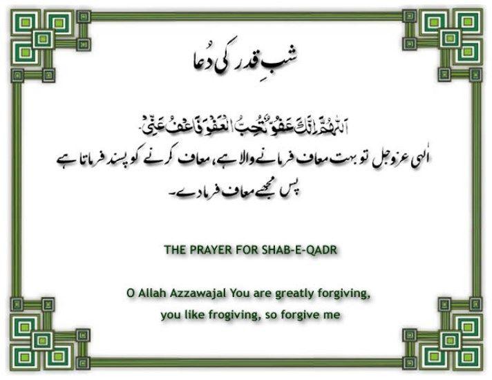 Beautiful shabe qadr ki dua in Urdu Arabic