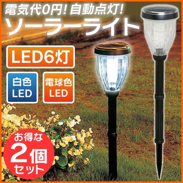 ガーデンライトパルス式ソーラーライトスタンドタイプ屋外led6灯GSL-P6WGSL-P6L≪2個セット≫送料無料白色電球色明るいスポットライト照明門灯自動点灯アイリスオーヤマ