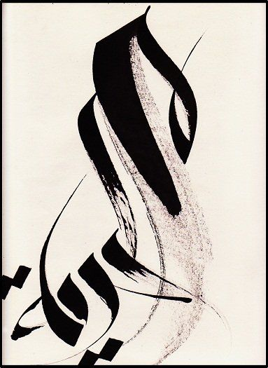 'Freedom' (hyrryyah) written in Arabic calligraphy //gorgeous